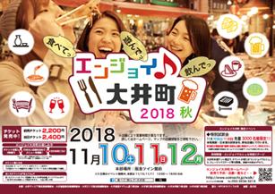 エンジョイ!大井町2018秋