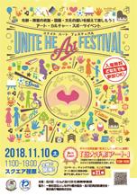 文化・芸術・スポーツイベント「UNITE HEART FESTIVAL」