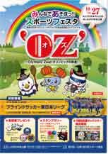 ブラインドサッカー東日本リーグ