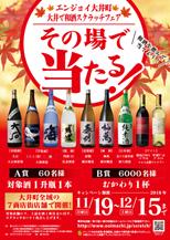 大井で和酒スクラッチフェア2018