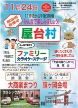 「大商業まつり」旗ヶ岡会場