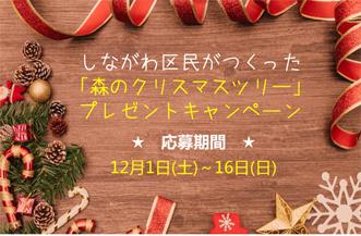 「森のクリスマスツリー」プレゼントキャンペーン