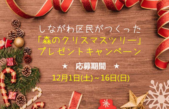 2018年12月1日(土)~16日(日)「森のクリスマスツリー」プレゼントキャンペーンのチラシ