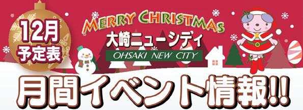 大崎ニューシティ12月イベント情報
