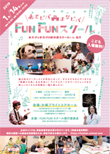 Fun Fun スクール2019 あそびとまなびの新体験スクール!in大崎