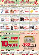 荏原町商店街くーぽん祭&ポイントキミカお得な情報