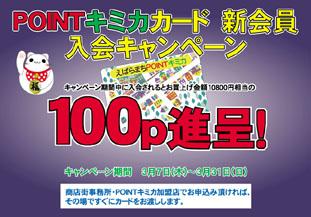 荏原町商店街ポイントキミカ新会員入会キャンペーン