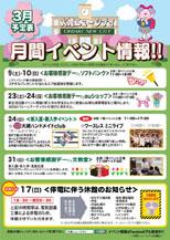 大崎ニューシティ3月イベント情報