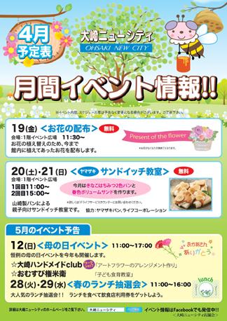 大崎ニューシティ12月イベント情報のチラシ
