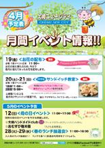 大崎ニューシティ4月イベント情報