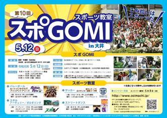 「2019スポGOMI in 大井」参加者募集!