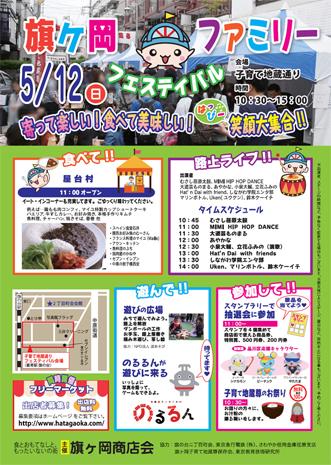 旗ヶ岡商店会ファミリーフェスティバル2019