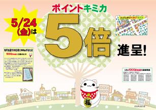 5月24日(金) 荏原町商店街 ポイントキミカ5倍進呈のお知らせ
