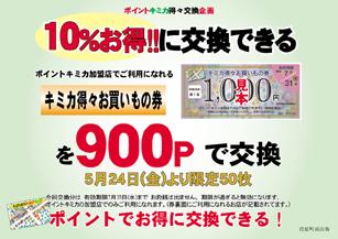 5月24日(金) 荏原町商店街 ポイントキミカ得々お買いもの券発行のお知らせ