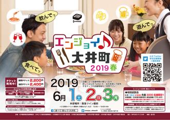 エンジョイ!大井町2019春