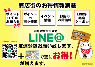 荏原町商店街公式 LINE@ 始めました。お友達登録お願いします!