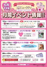 大崎ニューシティ5月イベント情報