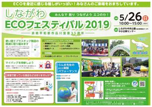 品川エコフェスティバル2019