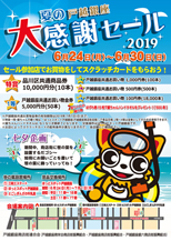 戸越銀座 2019夏の大感謝セール!