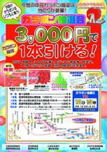荏原町商店街令和元年の中元売出しはいつもと違う!