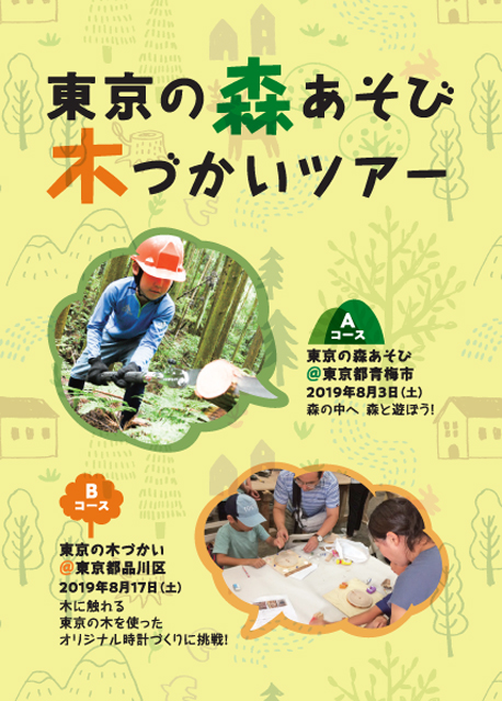 東京の森あそびツアー@東京都青梅市チラシ画像