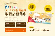 店舗向け 品川区臨時商品券について【外部リンク】