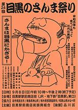 第24回目黒のさんま祭り