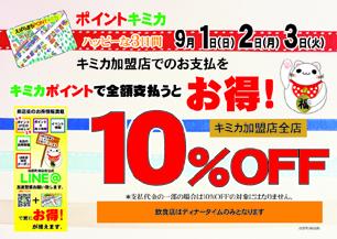 9月1日(日)2日(月)3日(火) 荏原町商店街 キミカポイントで全額支払うとお得!