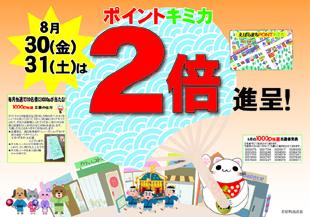 8月30日(金)31日(土) 荏原町商店街 ポイントキミカ2倍進呈のお知らせ