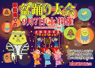 昭和通りの「盆おどり大会」