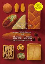 パン&スイーツマルシェ