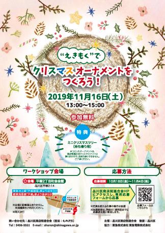 2019年11月16日(土)えきもくチラシ