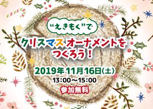 """""""えきもく""""でクリスマスオーナメントをつくろう!"""