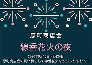 原町商店会 線香花火の夜