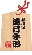 延長決定!『品川区通行手形』で区内商店街を楽しもうキャンペーン
