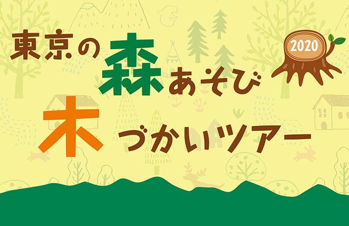 東京の森あそびツアーのチラシ画像