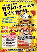 戸越銀座大応援セール2020開催!