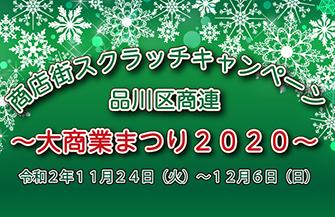 品川区商連 商店街スクラッチキャンペーン ~大商業まつり2020~