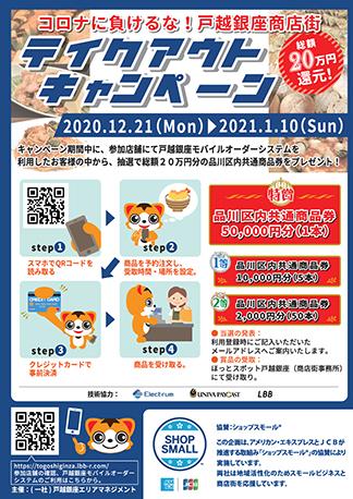 戸越銀座商店街テイクアウトキャンペーンの画像
