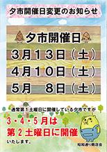 昭和通りの『夕市』開催日変更のお知らせ