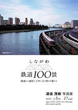 渡邉茂樹写真展「しながわ鉄道100景」