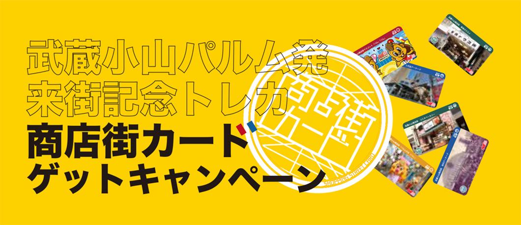 「商店街カード」プレゼントキャンペーン