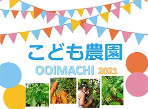 「こども農園 OOIMACHI 2021」のご案内