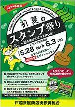 戸越銀座 中央街ゾーン 初夏のスタンプ祭り開催