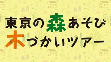 開催決定!東京の森あそび 木づかいツアー