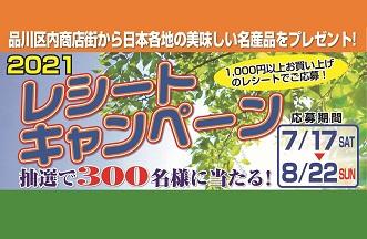 レシートキャンペーン2021開催中!