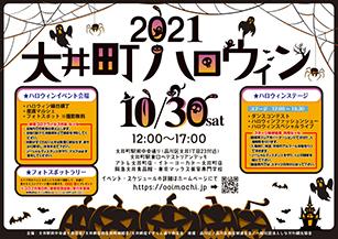 2021大井町ハロウィン開催